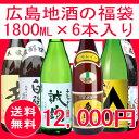【送料無料 一部地域を除く】広島地酒の福袋1800ml×6本...