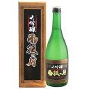 雨後の月(うごのつき) 大吟醸720ml【ギフト プレゼント】【広島 日本酒】