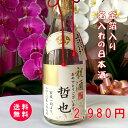 【送料無料 一部地域を除く】 金箔入り名入れのお酒 (日本酒)720ml【ギフト プレゼン