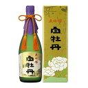 白牡丹 大吟醸 720ml 【広島 日本酒】