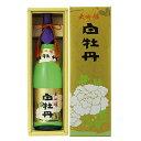 白牡丹 大吟醸 1800ml 広島 日本酒