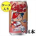 広島東洋カープ カープチューハイ ピンクグレープフルーツ C 350ml×24本(ケース入り)   【敬老の日】