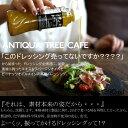 ツリーカフェでお問い合わせ殺到!安心、安全、癖になる味わい。オリジナルドレッシング アンティカフェ