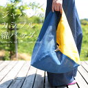 奈良県の蚊帳と真田紐を使用した贅沢なカラフル綿トート 使わないときは小さく畳んで、いざという時に重宝します お出かけ ピクニック フェス apa
