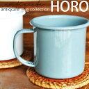 食卓に彩りと温もりを。シンプルデザインの北欧風ホーローマグカップ。琺瑯 お洒落食器 新生活 アンティカフェ taw