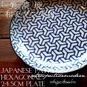 和ごころ 24.5cm丸皿 組亀甲 日本の伝統模様 日本製 美濃焼 和食器 オシャレ食器 カフェ CAFE モダン レトロ お洒落 陶器 モダン