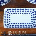 ラウンド 白磁と藍のコントラストが心地良いシンプルモダンなうつわ 21cm 北欧 藍 ブルー 白磁 軽い 和洋 前菜皿 焼き魚皿 角皿 刺身皿 ピンチョス皿 日本製 美濃焼 おしゃれ お洒落 食器 軽量 陶器 アンティカフェ