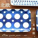 白磁と藍のコントラストが心地良いシンプルモダンなうつわ。 21cm 北欧 藍 ブルー 白磁 軽い 和洋 前菜皿 焼き魚皿 角皿 刺身皿 ピンチョス皿 日本製 美濃焼 おしゃれ お洒落 食器 軽量 陶器 アンティカフェ taw
