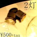 変換アダプター 口金E26 ペンダントライト 電球 ソケット 関節証明 灯具 インテリア照明 おしゃれ 照明 寝室 リビング しょうめい led 新生活 一人暮らし