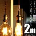 【コード2m】ダクトレールにそのまま付けれる一灯ペンダント。美容室 サロン バル レストラン ダイニ