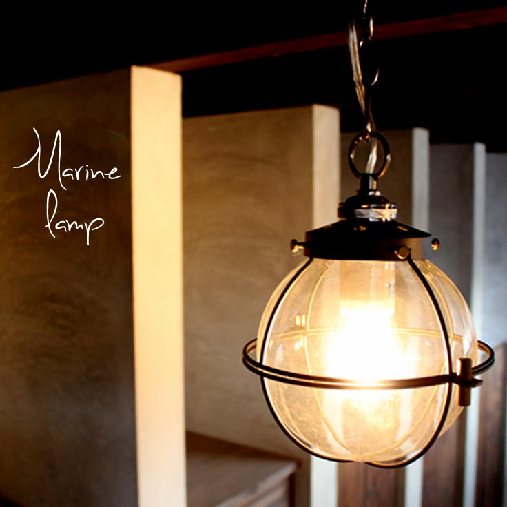 【友達にも見せたくなる、そんなランプのある暮し。】マリングローブペンダント マリンランプ マリンペンダント marine lamp E26 お洒落 照明器具 インテリア アンティーク 新生活 アンティカフェ sha