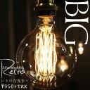 【お部屋に癒しを】エジソン 電球 E26 60w Edison Bulb 消費電力 60W 240ルーメン(lm) インテリア照明 カフェ CAFE モダン レ...