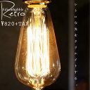 【お部屋に癒しを】エジソン 電球 E26 Edison Bulb 消費電力 60W 240ルーメン(lm) インテリア照明 カフェ CAFE モダン レトロ 北...