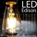 大人気の為、再再再再再入荷!  LEDナス球形 エジソン E26 消費電力 6W 660ルーメン(lm) 80ST64インテリア照明 カフェ CAFE モダン ...