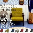 1人掛けソファ 木フレーム レトロソファ カフェ CAFE モダン レトロ 北欧 お洒落 Retrospective sofa