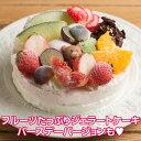 【送料無料】お誕生日用アイスケーキに大人気。みさお牧場のフル...