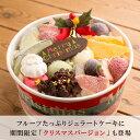 【クリスマスに 送料無料】お誕生日用アイスケーキに大人気。み...
