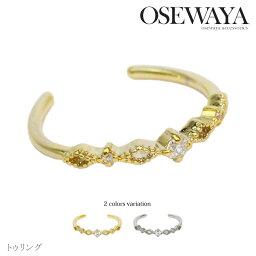 リング ニッケルフリー ひし形 キュービックジルコニア フリーサイズ トゥリング 指輪 日本製 Made in Japan[お世話や][osewaya]