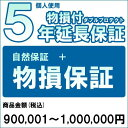 【対象商品のみ】個人5年物損付延長保証(自然故障+物損 商品金額)900,001円〜1,000,000円用(99990005-100)