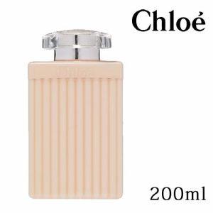 【Chloe】クロエ ボディローション 200ml