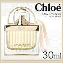 クロエ ラブストーリーEDP 30ml オードパルファム【Chloe】【香水】【60サイズ】【コンビニ受取対応商品】 (6013644)