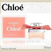 【ROSES DE Chloe】クロエ ローズドクロエEDT 30ml(オードトワレ)【香水】【smtb-TD】【saitama】【沖縄・離島は送料無対象外】【あす楽対応_関東】(6011298)
