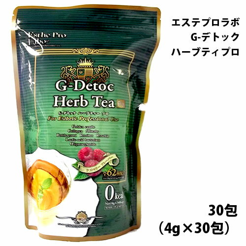 エステプロラボ G-デトックハーブティプロ 30包(4g×30包)【ハーブティー】【60サイズ】【あす楽対応_関東】 (6014396)