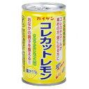 コレカットレモン(150g×30缶入り)【特定保健用食品】