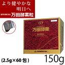 【分包×60】万田酵素ペースト分包タイプ150g(2.5g×...