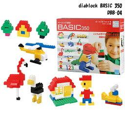 ダイヤブロック BASIC 350 DBB-04 【3歳】【diablock|カワダ|Kawada|おもちゃ|ベーシック】【60サイズ】【コンビニ受取対応商品】 (6020062)