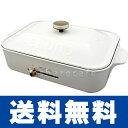 BRUNO ブルーノコンパクトホットプレート ホワイト BOE021-WH【角型ホットプレート】【smtb-TD】【saitama】【沖縄・離島は送料無料対象外】 (6015328)
