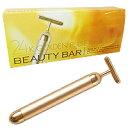【正規品】ビューティーバーBM-1 日本製純金美顔器 24金と6000回転の美振動 エムシービケン【60サイズ】 (6005313)