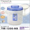 タニカ ヨーグルティア スタートセットYM-1200NB(ブルー) (6004194)花粉症 納豆 甘酒 パン生地の発酵など
