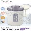 タニカ ヨーグルティア スタートセットYM-1200NW(ホワイト) (6004195)花粉症 納豆 甘酒 パン生地の発酵など