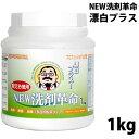 NEW洗剤革命漂白プラス1kg【60サイズ】MN (6016253)