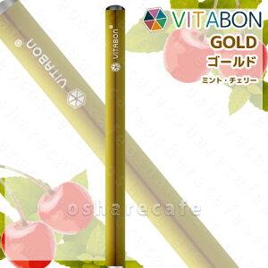 ビタボン ゴールド チェリー ビタミン スティック ペンシル ネコポス