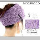 ecomoco エコモコタオルヘアーバンド 27.ラベンダー(27.Lavender)【MOCOMOCO Towel Hair Band  / ヘアタオル / エコモコ タオルキャ...