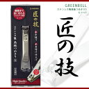 グリーンベル 匠の技 ステンレス製高級つめきりS G-1113【ネコポス対応商品】【60サイズ】 (6019352)