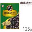 珈琲煮豆 小袋 125g【カモ井食品|煮豆シリーズ |珈琲|コーヒー】【送料区分A】 (6017146)