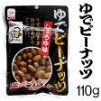 ゆでピーナッツ 110g【カモ井食品| おやつシリーズ|ピーナッツ|落花生】【ネコポス対応商品】
