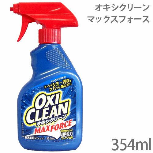 オキシクリーン マックスフォース 354ml【グラフィコ/洗濯用合成洗剤】【60サイズ】【コンビニ受取対応商品】 (6017879)
