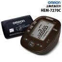 【クリアランスSALE】オムロン 上腕式血圧計 HEM-7270C【smtb-TD】【saitama】【沖縄・離島は送料無料対象外】 (6018472)