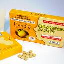 【クリアランスセール】【即納】ラメール じゃばら30粒【花粉...