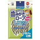 歯みがきロープL8020やわらかめ 小型犬用 10本【happiest】【SBT】(6040903)