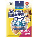 歯みがきロープL8020コラーゲン 超小型犬用 10本【happiest】【SBT】(6040904)