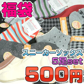 Grab bag 5 foot set ¥ 500! Buy socks!