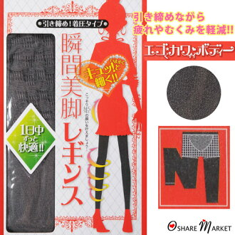 / One coin sale ★ body' エゴカワ' moment legs ringtone pressure leggings