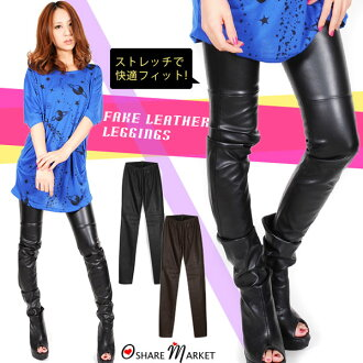Fake leather leggings underwear of the trendy leather bottoms ☆ stretch material