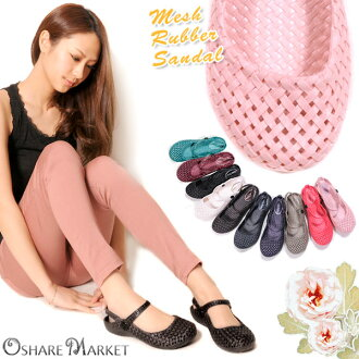 Braided mesh style rubber sandals