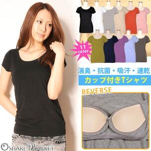 インナー Tシャツ カットソー ブラック ホワイト ベージュ オレンジ